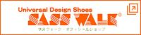 補正ハイカットシューズ(足底板対応靴)・装具対応靴