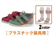 サスウォーク 子供用装具靴 装具用カバーシューズ オーバーシューズ SHB装具 履きやすい 履かせやすい 片足で買えます