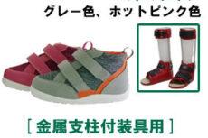 サスウォーク 子供用装具靴 装具用カバーシューズ オーバーシューズ SLB装具 履きやすい 履かせやすい 片足で買えます