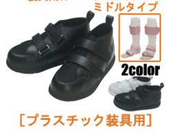 サスウォーク 大人用装具靴 装具用カバーシューズ オーバーシューズ