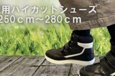 大人サイズの補正用ハイカットシューズ 品番:SW-441[250cm~280cm]